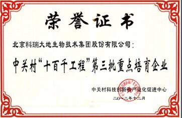 十百千工程荣誉证书