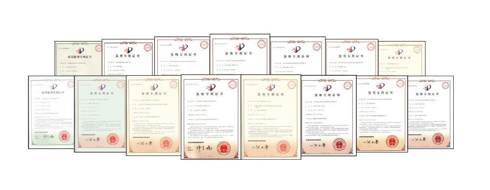 专利证书合辑