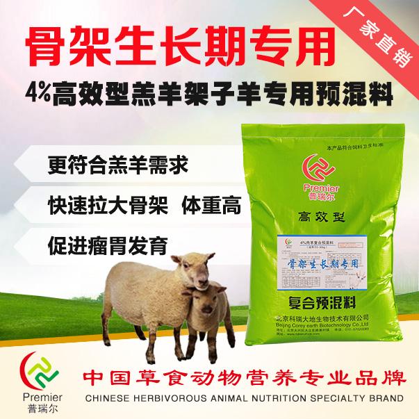 4%羔羊Betway login-骨架期专用